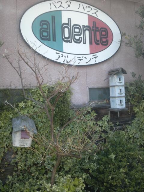 アルデンテ